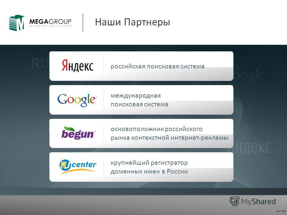 ver 1.3nc Наши Партнеры российская поисковая система международная поисковая система основоположник российского рынка контекстной интернет-рекламы крупнейший регистратор доменных имен в России