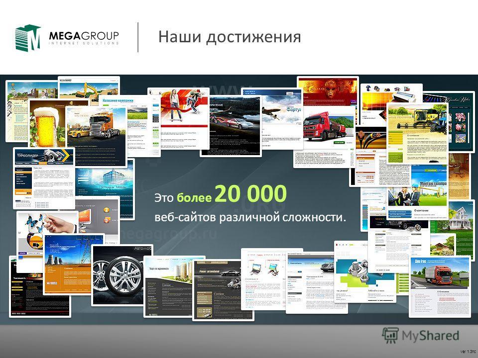 ver 1.3nc Наши достижения Это более 20 000 веб-сайтов различной сложности.