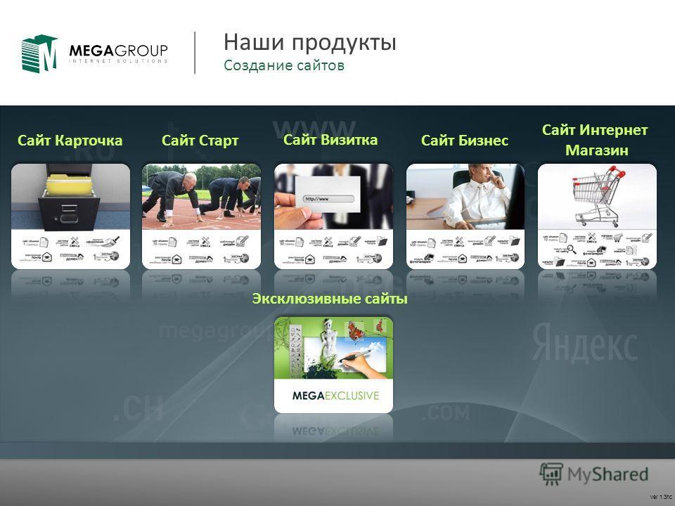 ver 1.3nc Наши продукты Создание сайтов Сайт КарточкаСайт Старт Сайт Визитка Сайт Бизнес Сайт Интернет Магазин Эксклюзивные сайты