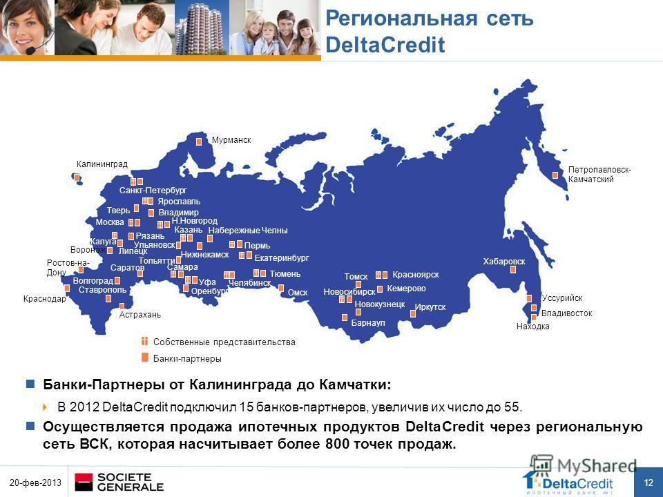 Региональная сеть DeltaCredit Банки-Партнеры от Калининграда до Камчатки: В 2012 DeltaCredit подключил 15 банков-партнеров, увеличив их число до 55. Осуществляется продажа ипотечных продуктов DeltaCredit через региональную сеть ВСК, которая насчитыва