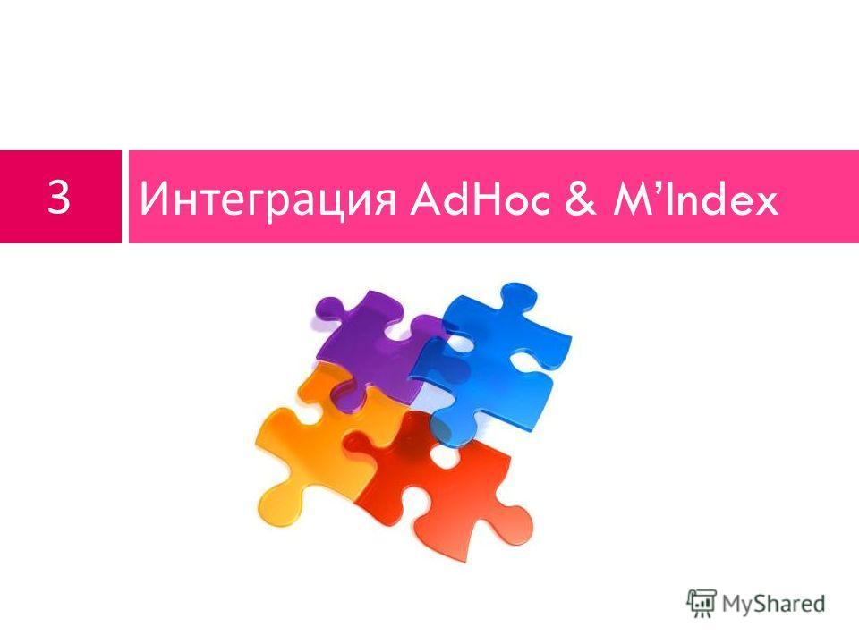 Интеграция AdHoc & MIndex 3