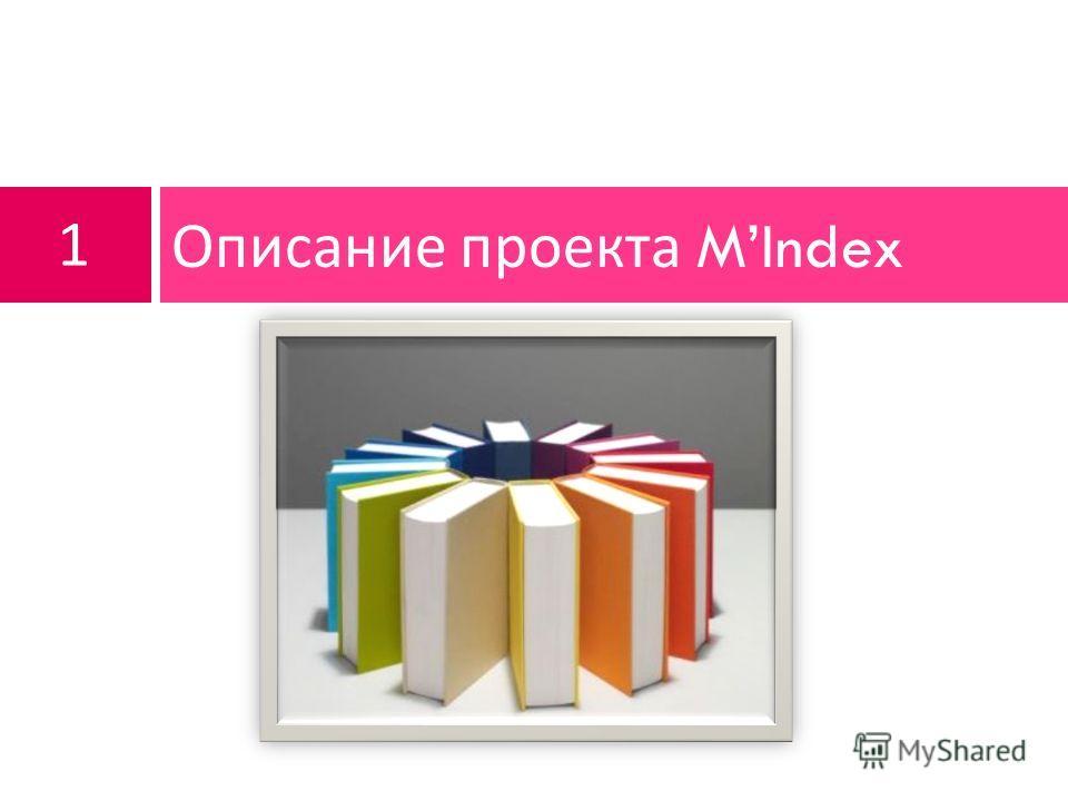 Описание проекта MIndex 1