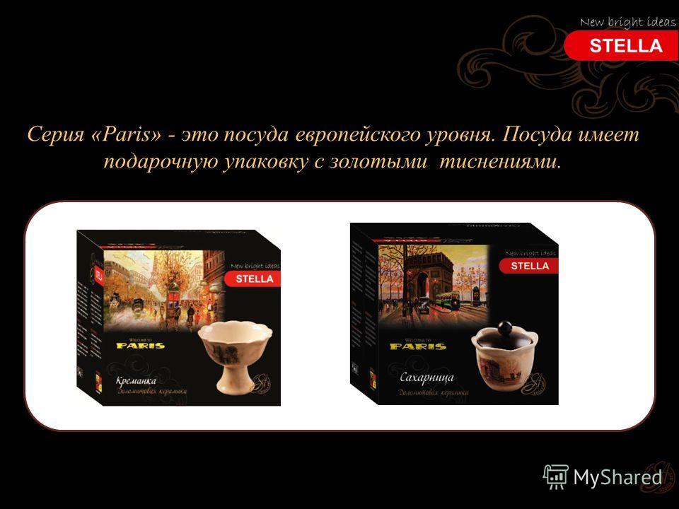Серия «Paris» - это посуда европейского уровня. Посуда имеет подарочную упаковку с золотыми тиснениями.