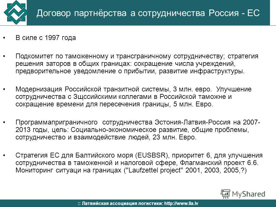 Договор партнёрства а сотрудничества Россия - ЕС В силе с 1997 года Подкомитет по таможенному и трансграничному сотрудничеству; стратегия решения заторов в общих границах: сокращение числа учреждений, предворительное уведомление о прибытии, развитие
