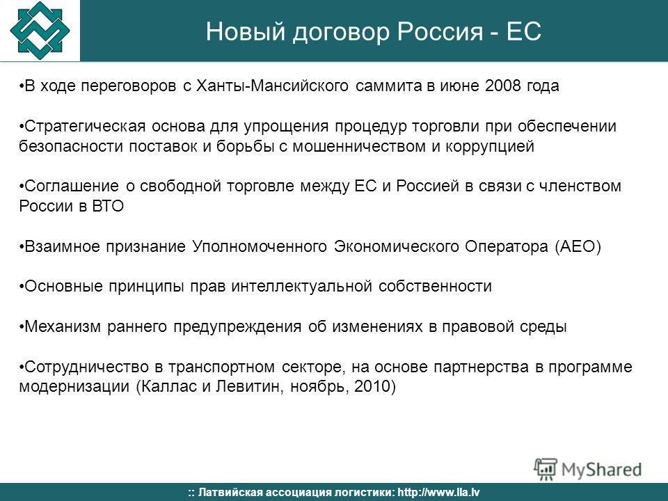 Новый договор Россия - ЕС В ходе переговоров с Ханты-Мансийского саммита в июне 2008 года Стратегическая основа для упрощения процедур торговли при обеспечении безопасности поставок и борьбы с мошенничеством и коррупцией Соглашение о свободной торгов