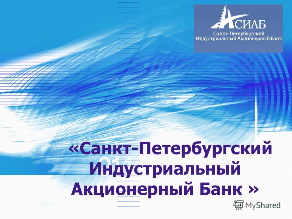 1 «Санкт-Петербургский Индустриальный Акционерный Банк »