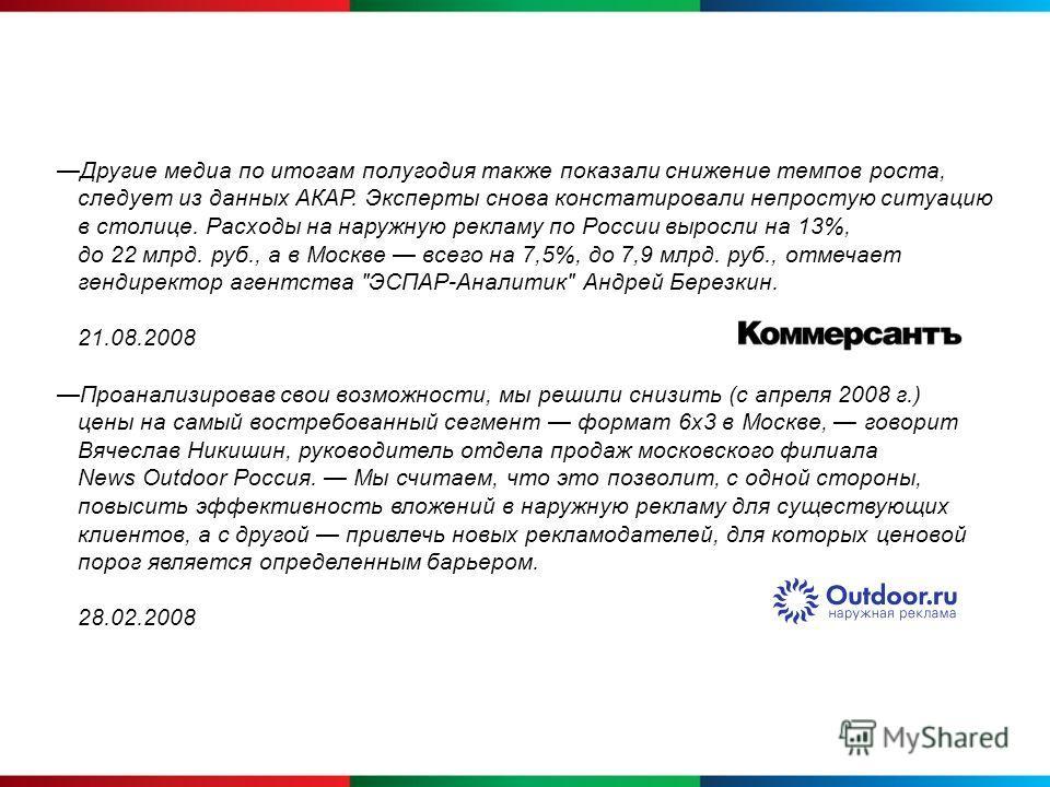 Другие медиа по итогам полугодия также показали снижение темпов роста, следует из данных АКАР. Эксперты снова констатировали непростую ситуацию в столице. Расходы на наружную рекламу по России выросли на 13%, до 22 млрд. руб., а в Москве всего на 7,5