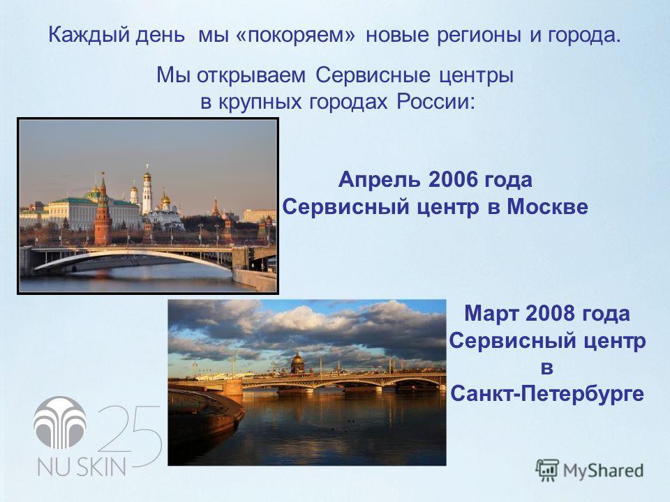 Каждый день мы «покоряем» новые регионы и города. Мы открываем Сервисные центры в крупных городах России: Апрель 2006 года Сервисный центр в Москве Март 2008 года Сервисный центр в Санкт-Петербурге