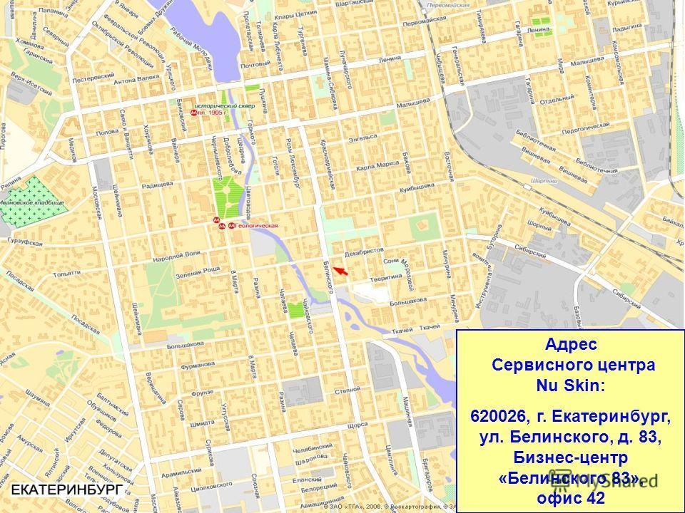 Адрес Сервисного центра Nu Skin: 620026, г. Екатеринбург, ул. Белинского, д. 83, Бизнес-центр «Белинского 83», офис 42