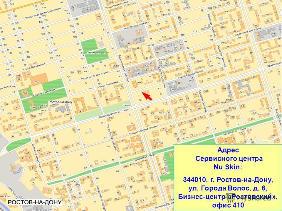 Адрес Сервисного центра Nu Skin: 344010, г. Ростов-на-Дону, ул. Города Волос, д. 6, Бизнес-центр «Ростовский», офис 410