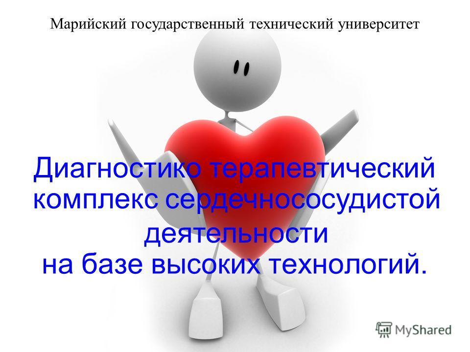 на базе высоких технологий. Диагностико терапевтический комплекс сердечнососудистой деятельности Марийский государственный технический университет