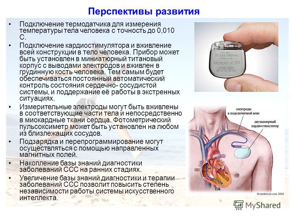 Подключение термодатчика для измерения температуры тела человека с точность до 0,010 С. Подключение кардиостимулятора и вживление всей конструкции в тело человека. Прибор может быть установлен в миниатюрный титановый корпус с выводами электродов и вж
