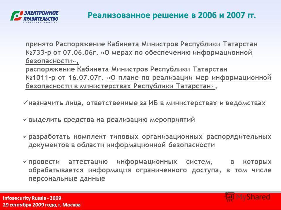 ИНФОРМАЦИОННЫЕ И КОММУНИКАЦИОННЫЕ ТЕХНОЛОГИИ В РАБОТЕ ОРГАНОВ ЗАГС В РЕСПУБЛИКЕ ТАТАРСТАН Реализованное решение в 2006 и 2007 гг. Infosecurity Russia - 2009 29 сентября 2009 года, г. Москва принято Распоряжение Кабинета Министров Республики Татарстан