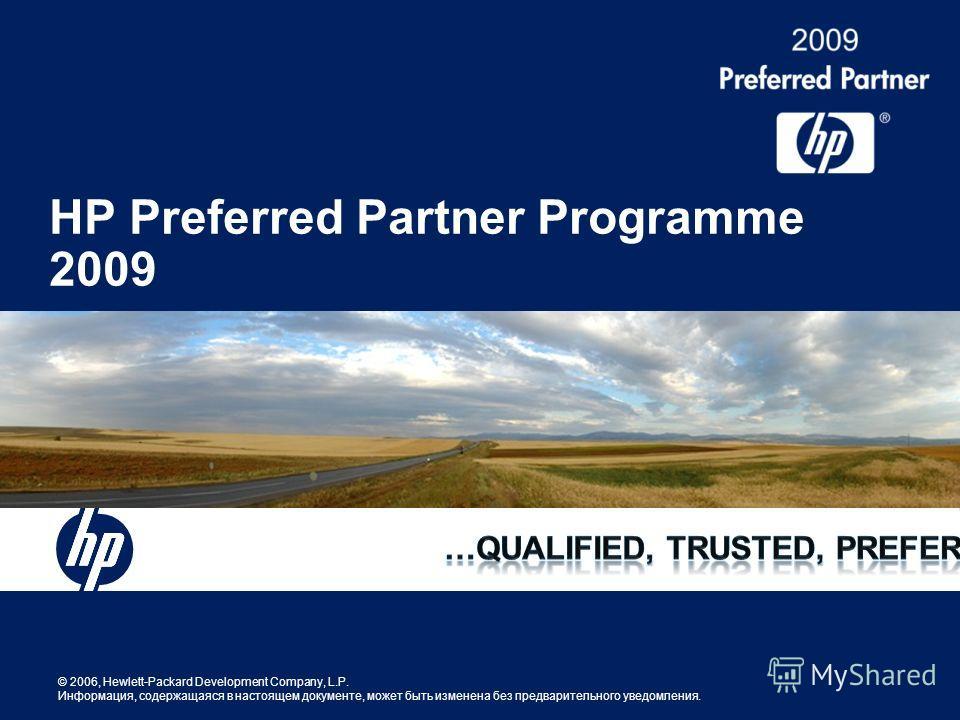 © 2006, Hewlett-Packard Development Company, L.P. Информация, содержащаяся в настоящем документе, может быть изменена без предварительного уведомления. HP Preferred Partner Programme 2009