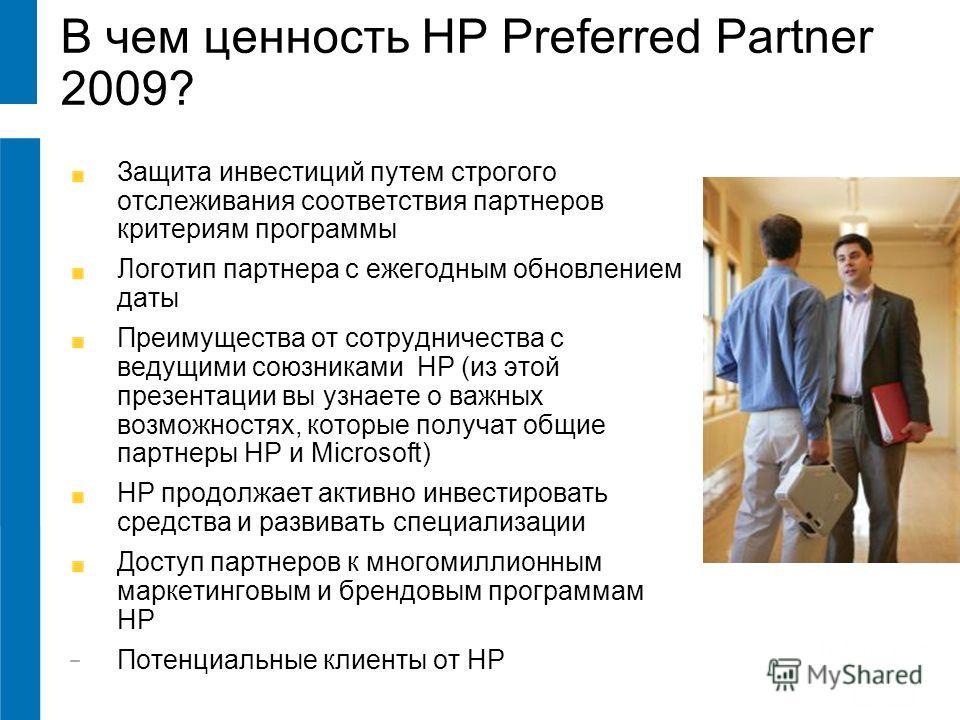 В чем ценность HP Preferred Partner 2009? Защита инвестиций путем строгого отслеживания соответствия партнеров критериям программы Логотип партнера с ежегодным обновлением даты Преимущества от сотрудничества с ведущими союзниками HP (из этой презента