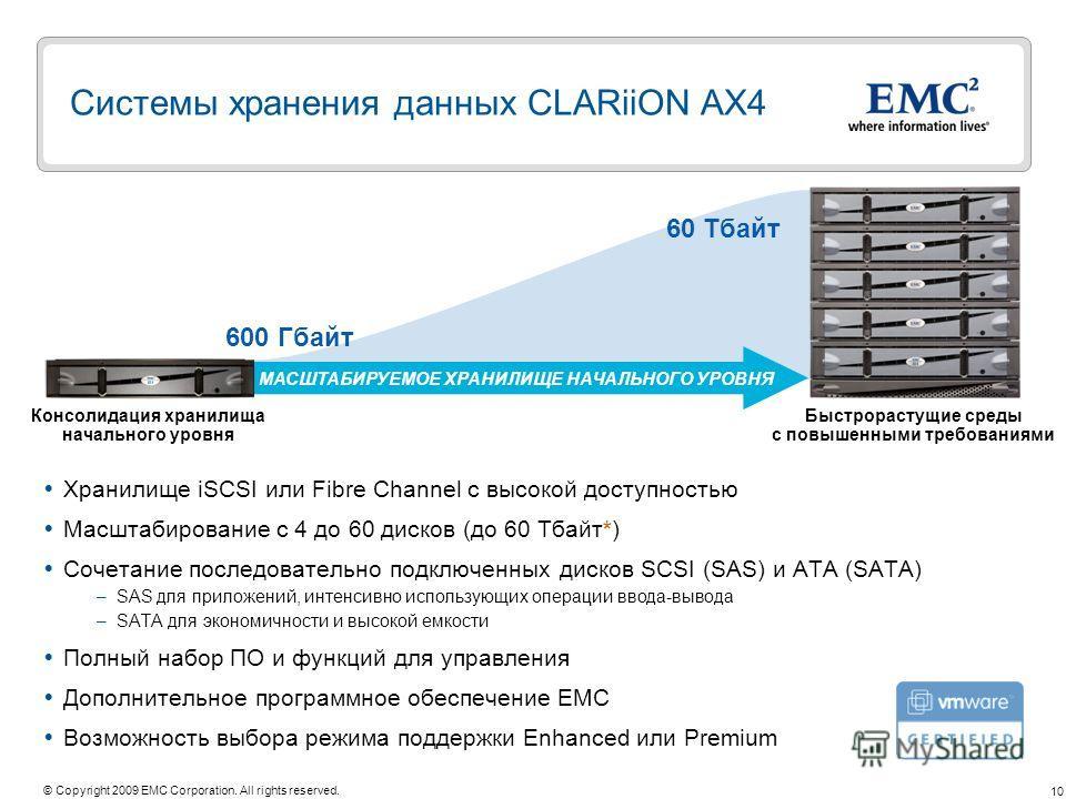 10 © Copyright 2009 EMC Corporation. All rights reserved. Хранилище iSCSI или Fibre Channel с высокой доступностью Масштабирование с 4 до 60 дисков (до 60 Тбайт*) Сочетание последовательно подключенных дисков SCSI (SAS) и ATA (SATA) –SAS для приложен