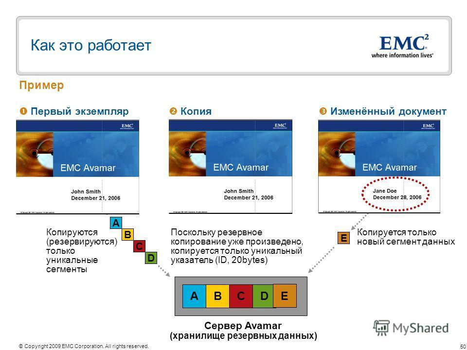 50 © Copyright 2009 EMC Corporation. All rights reserved. ABCD Сервер Avamar (хранилище резервных данных) Копируются (резервируются) только уникальные сегменты E E A B C D Поскольку резервное копирование уже произведено, копируется только уникальный