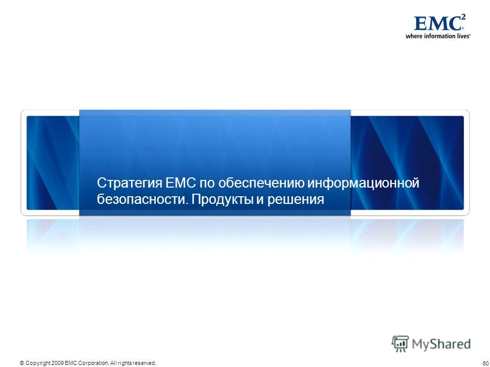 60 © Copyright 2009 EMC Corporation. All rights reserved. Стратегия EMC по обеспечению информационной безопасности. Продукты и решения