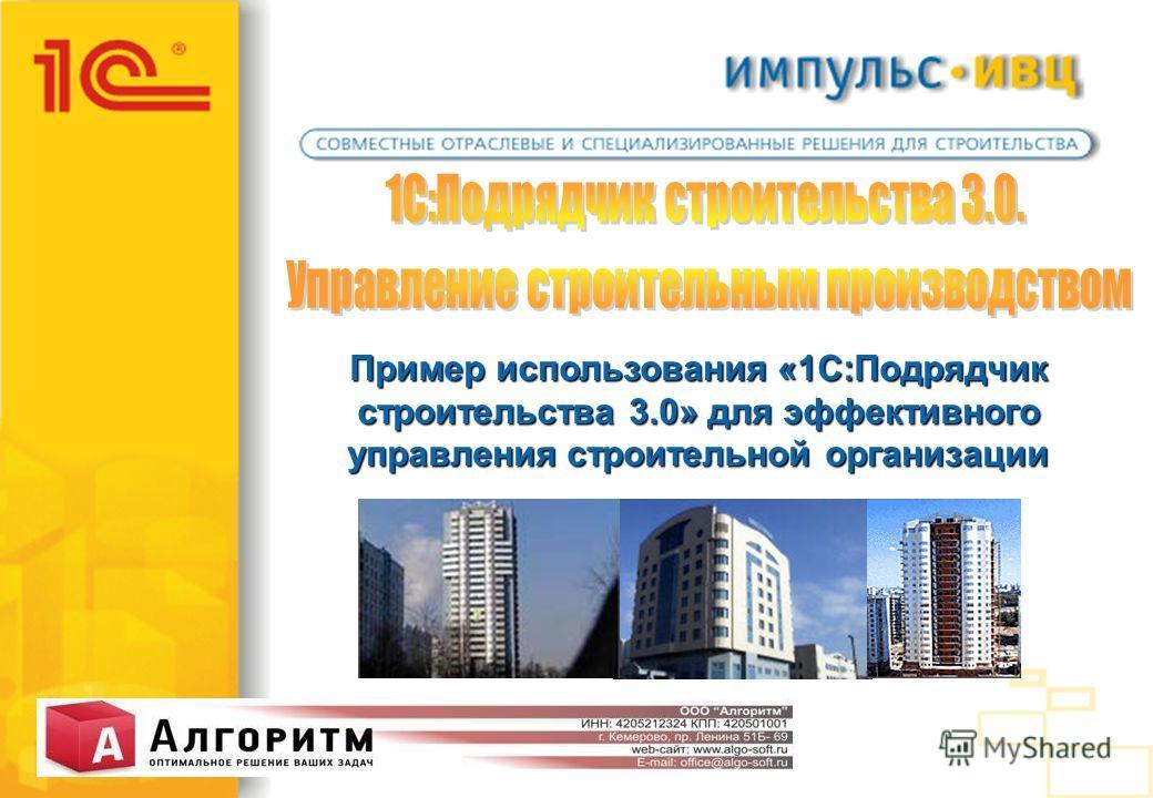 Пример использования «1С:Подрядчик строительства 3.0» для эффективного управления строительной организации