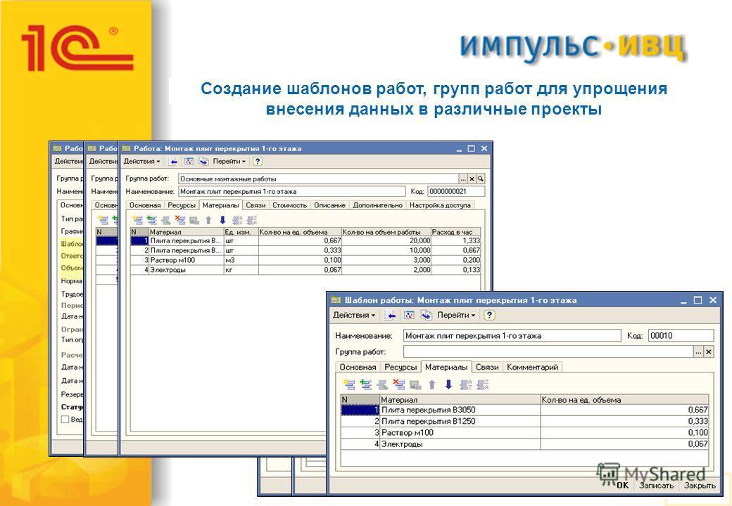 Создание шаблонов работ, групп работ для упрощения внесения данных в различные проекты