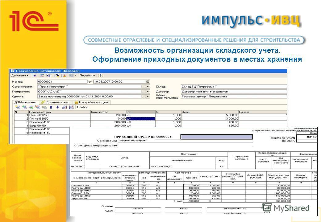 Возможность организации складского учета. Оформление приходных документов в местах хранения