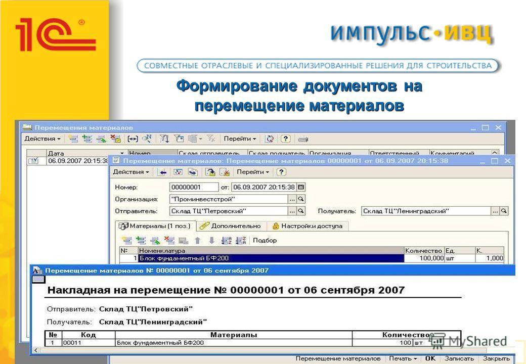 Формирование документов на перемещение материалов