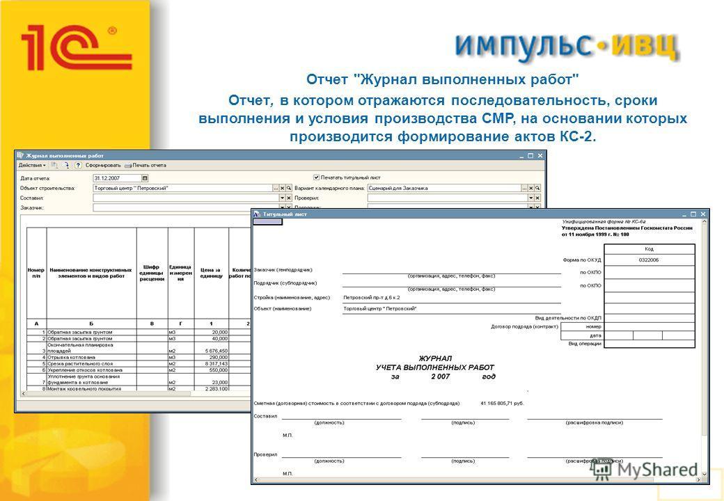 Отчет Журнал выполненных работ Отчет, в котором отражаются последовательность, сроки выполнения и условия производства СМР, на основании которых производится формирование актов КС-2.
