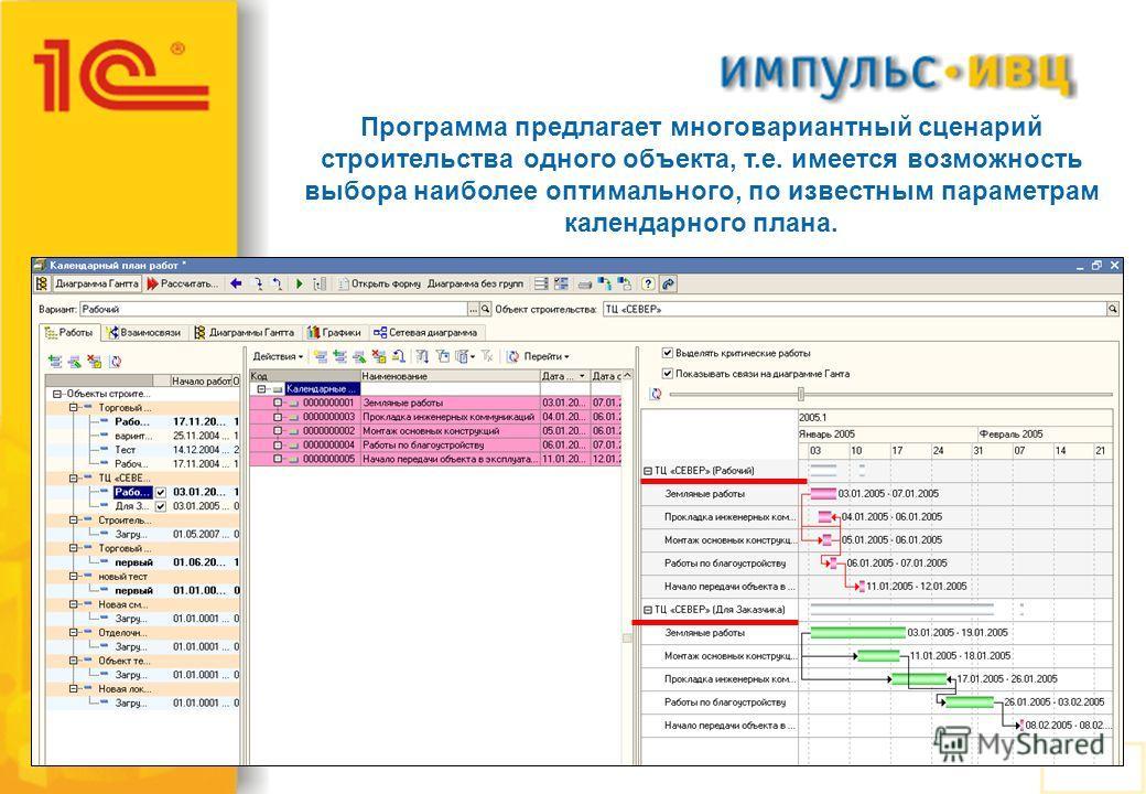 Программа предлагает многовариантный сценарий строительства одного объекта, т.е. имеется возможность выбора наиболее оптимального, по известным параметрам календарного плана.