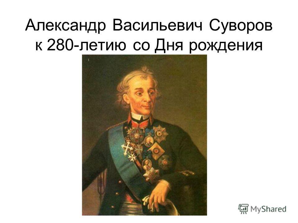 Александр Васильевич Суворов к 280-летию со Дня рождения