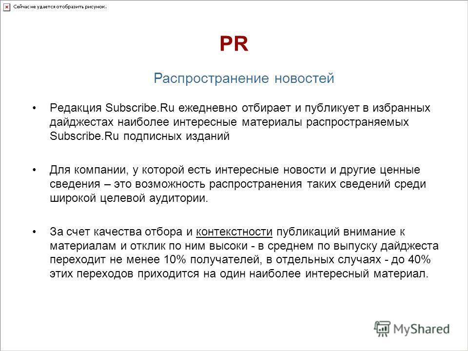 PR Распространение новостей Редакция Subscribe.Ru ежедневно отбирает и публикует в избранных дайджестах наиболее интересные материалы распространяемых Subscribe.Ru подписных изданий Для компании, у которой есть интересные новости и другие ценные свед