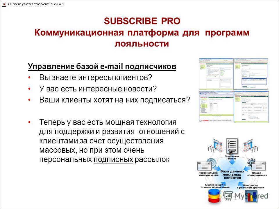 Управление базой e-mail подписчиков Вы знаете интересы клиентов? У вас есть интересные новости? Ваши клиенты хотят на них подписаться? Теперь у вас есть мощная технология для поддержки и развития отношений с клиентами за счет осуществления массовых,