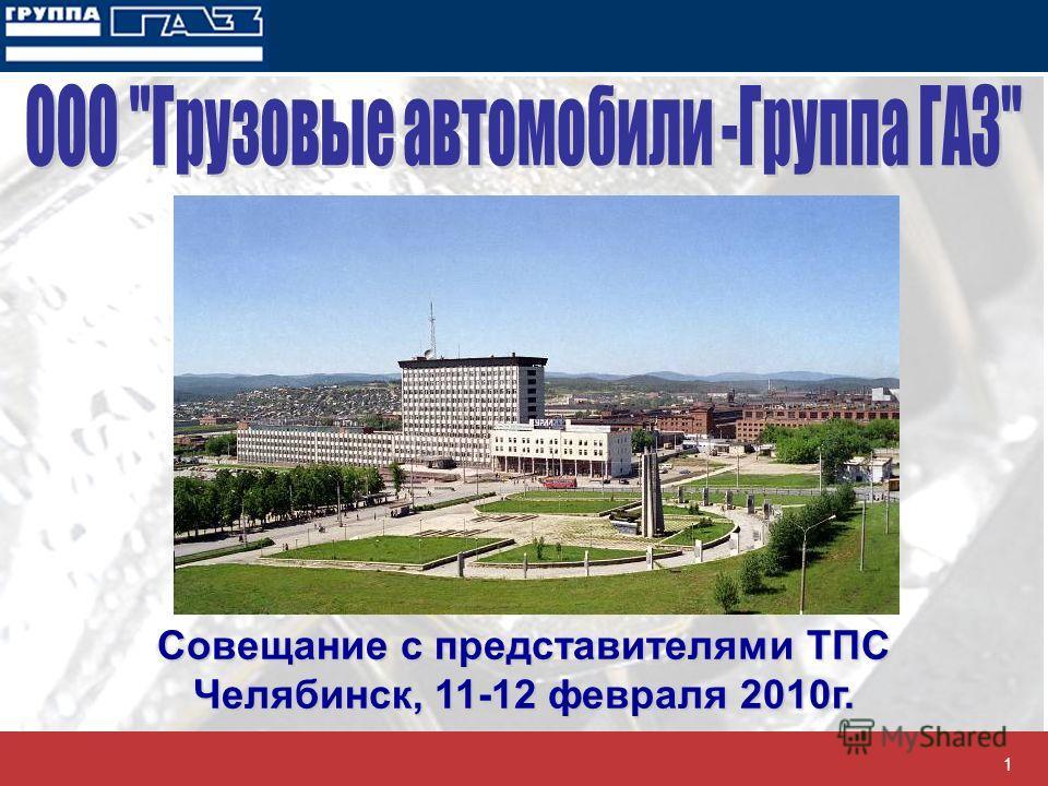 1 Совещание с представителями ТПС Челябинск, 11-12 февраля 2010г.