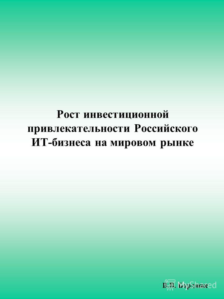 Рост инвестиционной привлекательности Российского ИТ-бизнеса на мировом рынке В.В. Бордюже