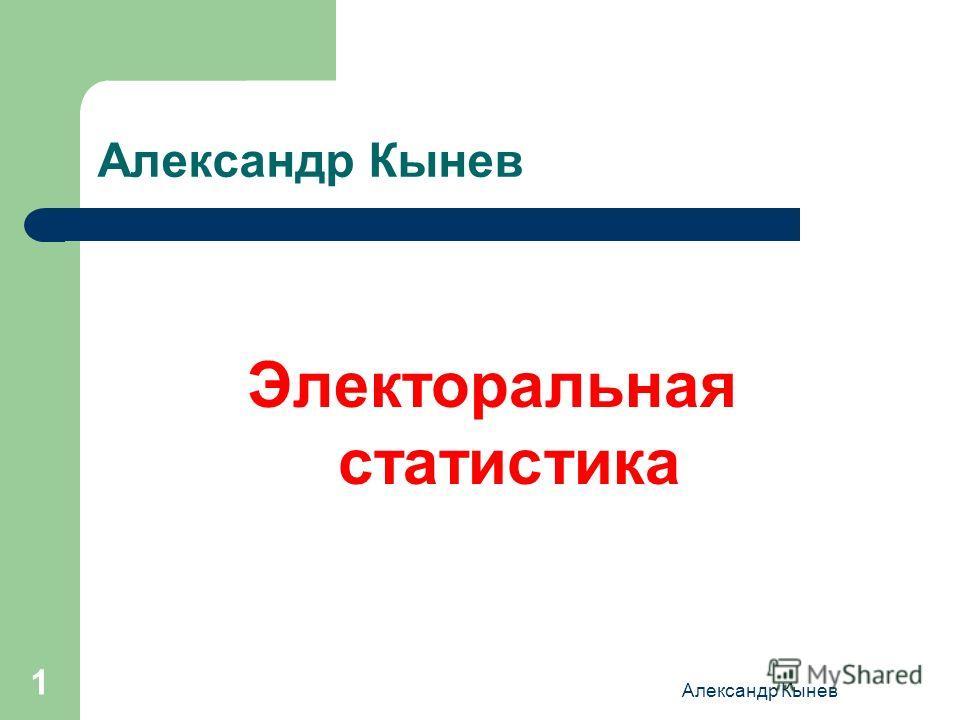 Александр Кынев 1 Электоральная статистика