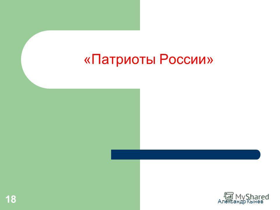 Александр Кынев 18 «Патриоты России»