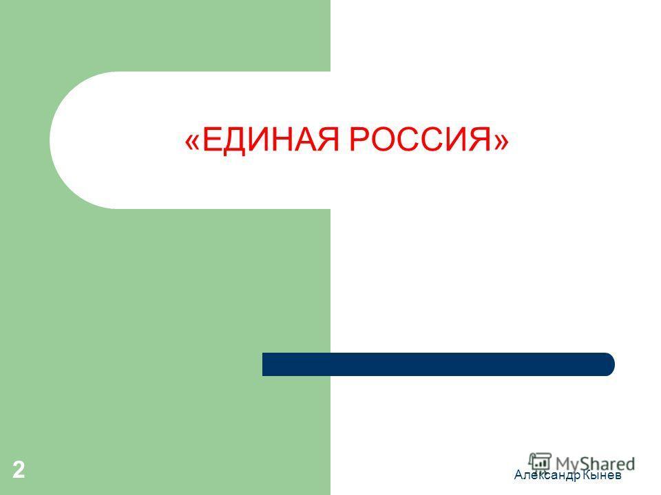 Александр Кынев 2 «ЕДИНАЯ РОССИЯ»