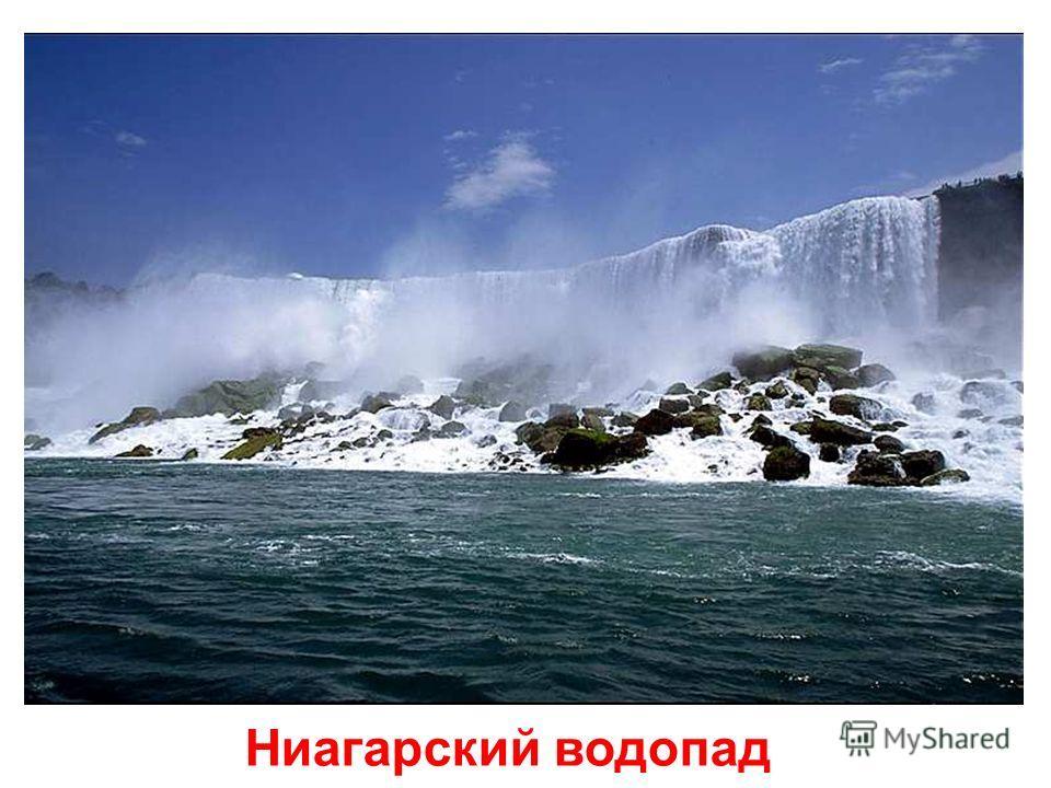 Ниагарский водопад Ниагарский водопад.