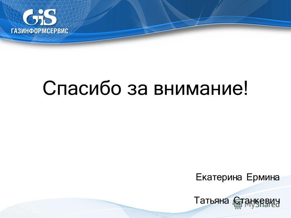 Спасибо за внимание! Екатерина Ермина Татьяна Станкевич