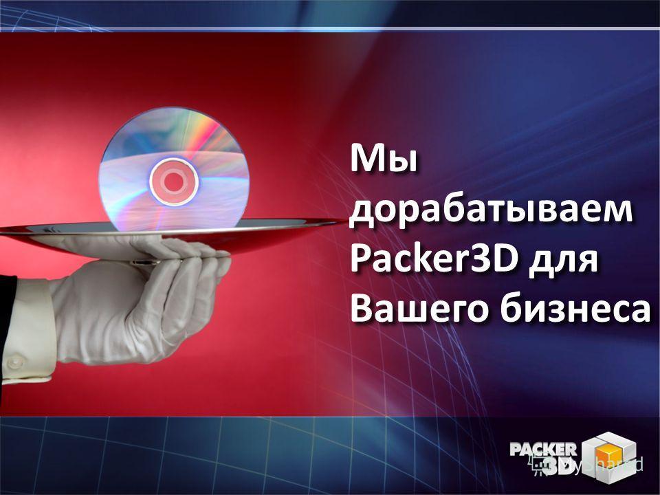 Мы дорабатываем Packer3D для Вашего бизнеса