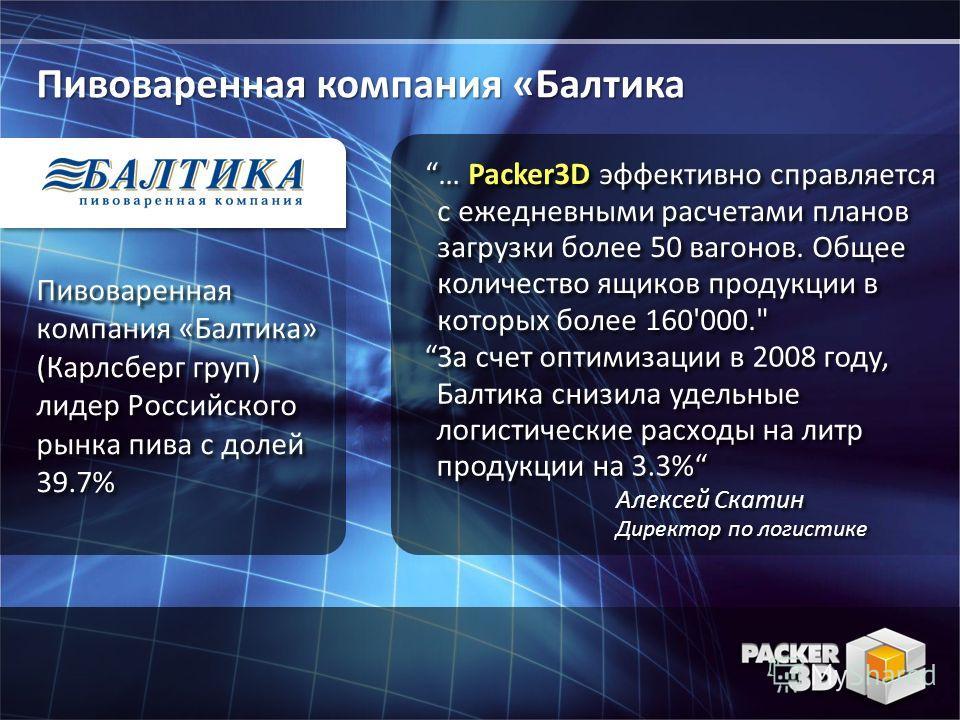Пивоваренная компания «Балтика Пивоваренная компания «Балтика» (Карлсберг груп) лидер Российского рынка пива с долей 39.7% … Packer3D эффективно справляется с ежедневными расчетами планов загрузки более 50 вагонов. Общее количество ящиков продукции в