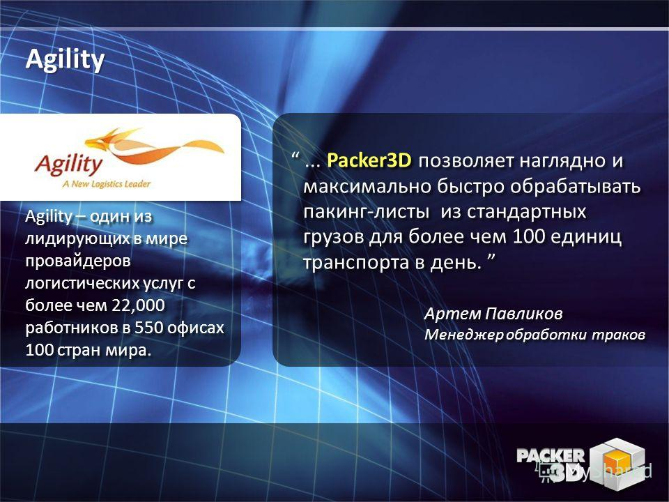 Agility – один из лидирующих в мире провайдеров логистических услуг с более чем 22,000 работников в 550 офисах 100 стран мира. Agility... Packer3D позволяет наглядно и максимально быстро обрабатывать пакинг-листы из стандартных грузов для более чем 1