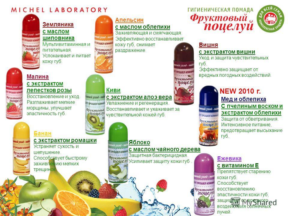 Апельсин с маслом облепихи Заживляющая и смягчающая. Эффективно восстанавливает кожу губ, снимает раздражение. Мед и облепиха С пчелиным воском и экстрактом облепихи Защита от обветривания. Интенсивное питание, предотвращает высыхание губ. NEW 2010 г