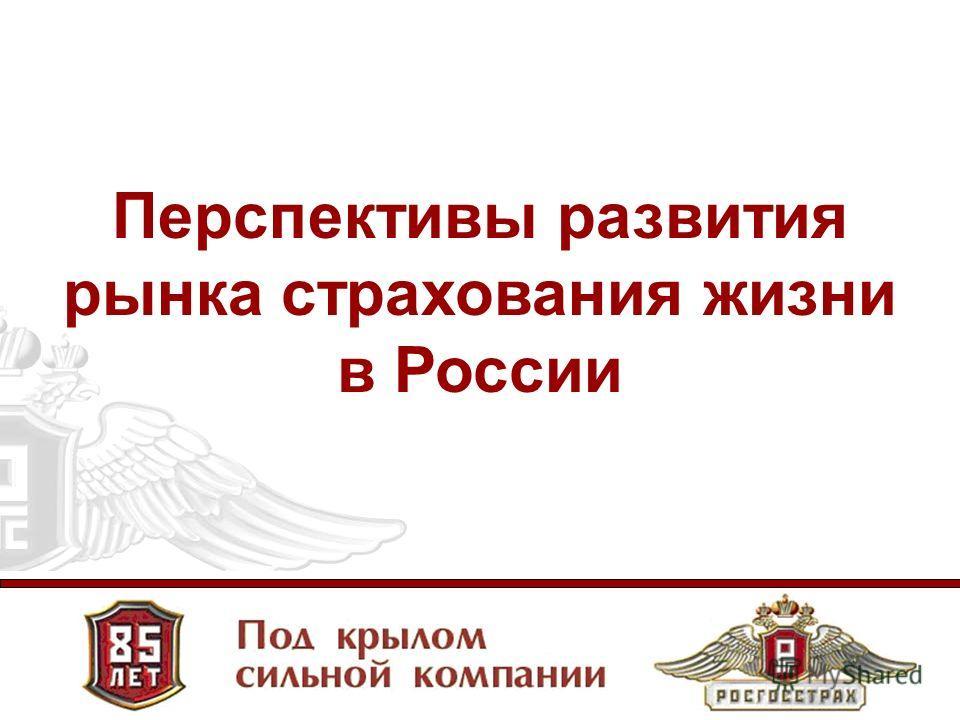 Перспективы развития рынка страхования жизни в России
