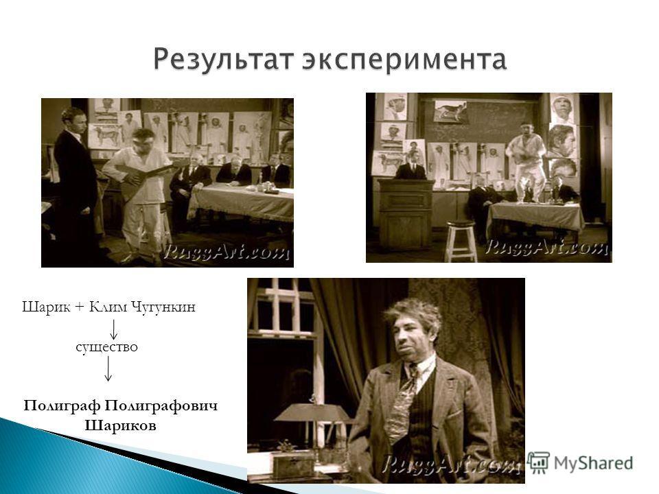 Шарик + Клим Чугункин существо Полиграф Полиграфович Шариков