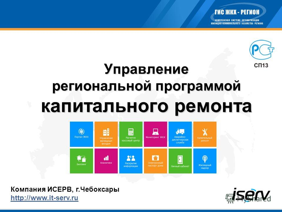 Управление региональной программой капитального ремонта Компания ИСЕРВ, г.Чебоксары http://www.it-serv.ru