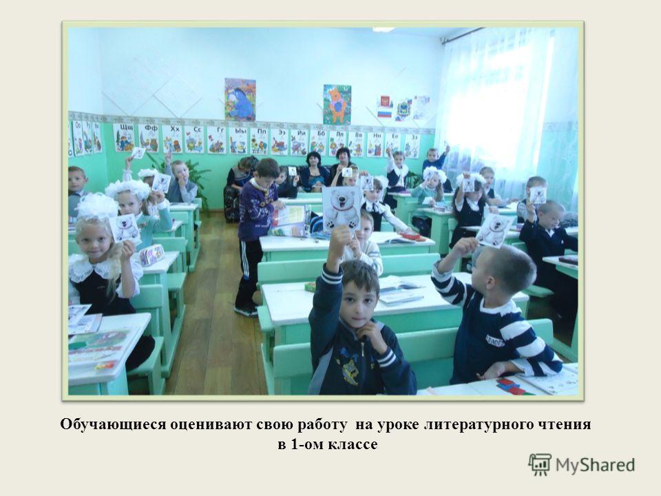 Обучающиеся оценивают свою работу на уроке литературного чтения в 1-ом классе