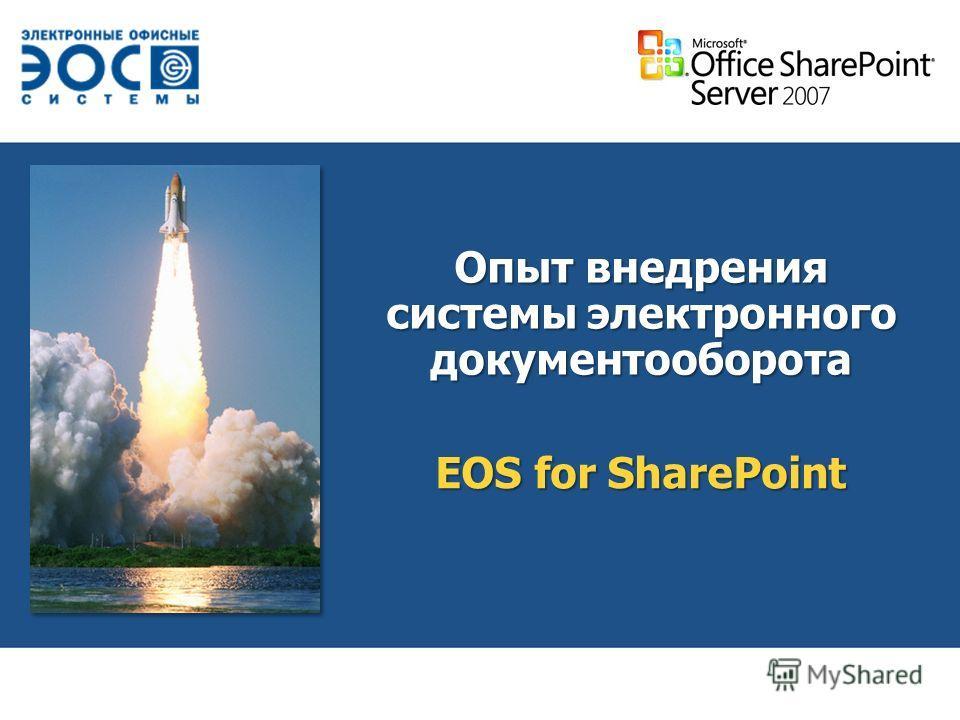 Опыт внедрения системы электронного документооборота EOS for SharePoint