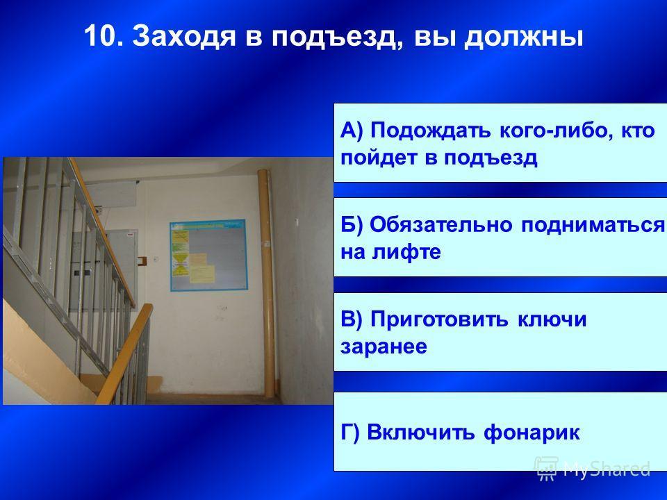 А) Уходить в сторону Б) Изменять свой маршрут В) Держаться ближе к людям Г) Садиться в нее 9. Если к вам подъехала незнакомая машина, вы НЕ должны