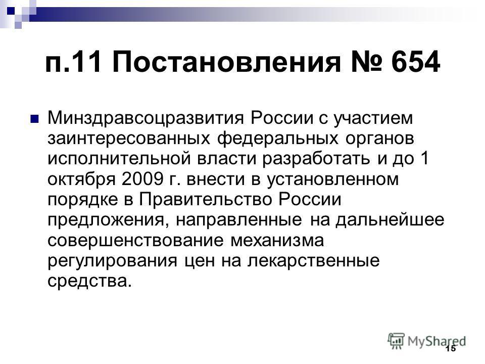 15 п.11 Постановления 654 Минздравсоцразвития России с участием заинтересованных федеральных органов исполнительной власти разработать и до 1 октября 2009 г. внести в установленном порядке в Правительство России предложения, направленные на дальнейше