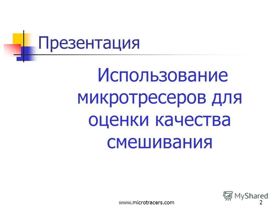 2 Презентация Использование микротресеров для оценки качества смешивания